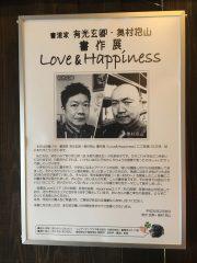 Love&Happiness会場ポスター