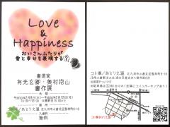 Love&Happinessポストカード