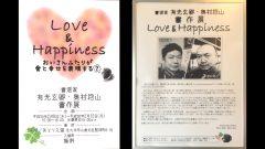 【動画】二人展~Love&Happiness~