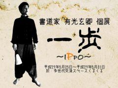 【動画】個展 一歩~IPPO~ Vol.1