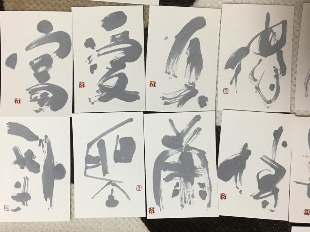 お名前1文字No.2