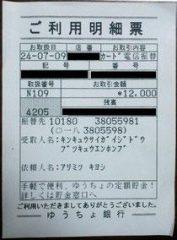 2012.07.09【寄付報告】