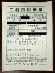 2012.12.28【寄付報告】