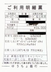 2016.07.12【寄付報告】