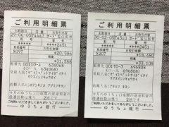 2018.02.05【寄付報告】