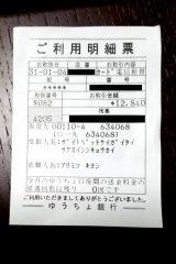2019.03.02【寄付報告】