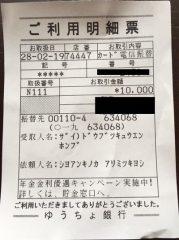 2016.02.21【寄付&協賛報告】