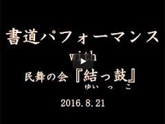 【動画】第6回朗読と音楽の平和コンサート