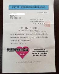 2019.12.28 【寄付報告】